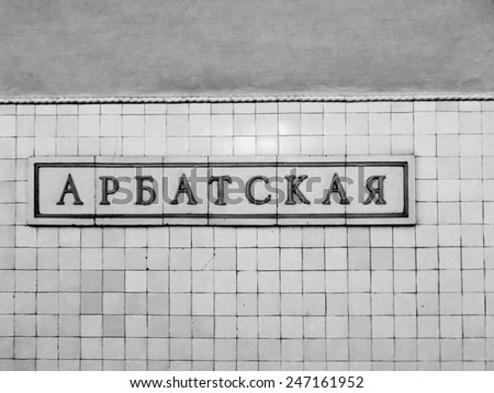 Arbatskaya subway station sign in Moscow Russia in black and white