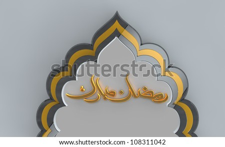 Arch Ramadan Gold - stock photo