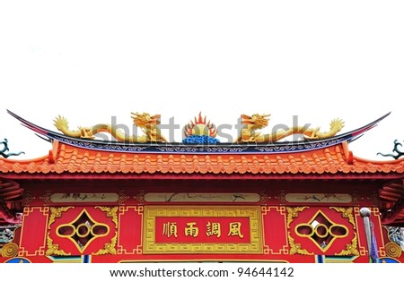 Art of Chinese temple roof - stock photo