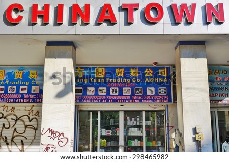 ATHENS, GREECE -14 JULY 2015- Recent Chinese immigration and investment have created a new Chinatown area in central Athens.