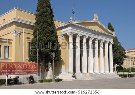 ATHENS, GREECE - MAY 17, 2010: Perspective of the Zappeion building, used as a place of meetings and ceremonies