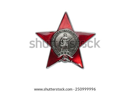 awards of the USSR badge of the medal of the Red Star