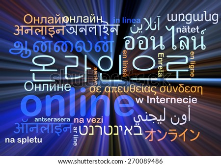Background concept wordcloud multilanguage international many language illustration of online glowing light - stock photo