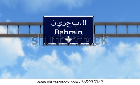 Bahrain Highway Road Sign - stock photo