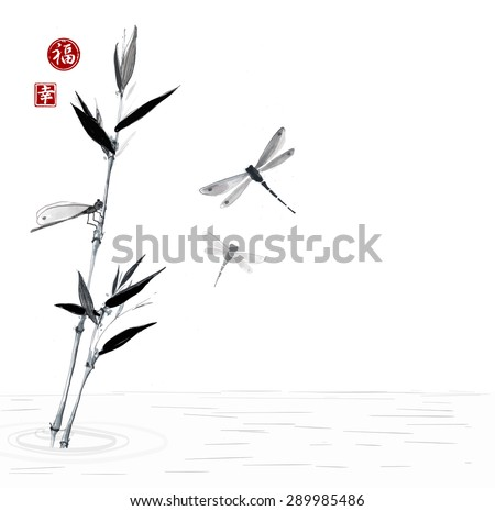 """Bamboo branch and three dragonflies. Hand-drawn with ink in traditional Japanese style sumi-e. Sealed with hieroglyphs """"happiness"""" and """"luck"""" - stock photo"""