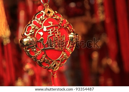 BANGKOK - JANUARY 23 : Chinese New Year 2012 - Gold Ornament, decoration in Chinatown, Bangkok, Thailand. 23 Jan 2012 - stock photo