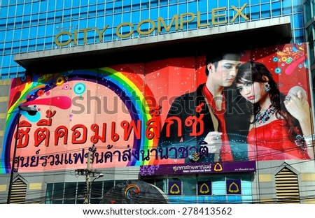 Bangkok, Thailand - December 20, 2011:  A huge billboard for a Bollywood movie at the City Complex Theatre on Thanon Phetchaburi - stock photo