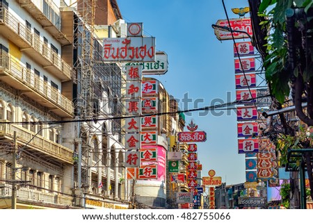 Bangkok, Thailand - December 22, 2015: Bright signs of the stores and restaurants on Yaowarat road, the main street of China town and important street for sale and buy gold.