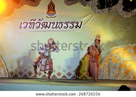 Bangkok, Thailand - 2 December 2014: Performers on stage to celebrate the 87th birthday of His Majesty King Bhumibol Adulyadej at the royal field Sanam Luang adjoining the Grand Palace, Rattanakosin - stock photo