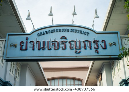 BANGKOK THAILAND - JANUARY 3 : Charoenkrung District Sign in Asiatique The riverfront in evening time , on  January 3, 2016 in Bangkok, Thailand.