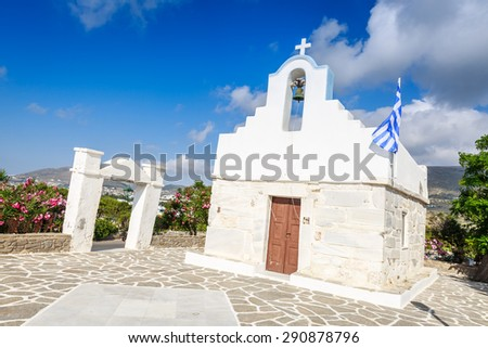 Beautiful typical greek church in Parikia, Paros island - stock photo