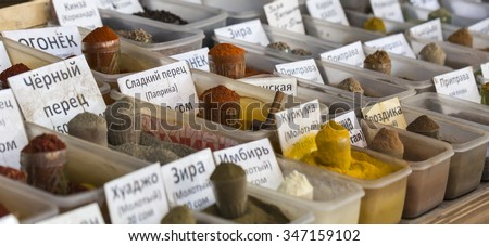 Beautiful vivid oriental market with bags full of various spices in Osh Kyrgyzstan. - stock photo
