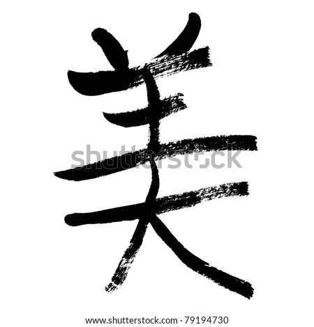 Beauty, traditional chinese calligraphy art isolated on white background. - stock photo