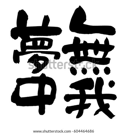Japanese Calligraphy Stock Images Royalty Free Images: japanese calligraphy online