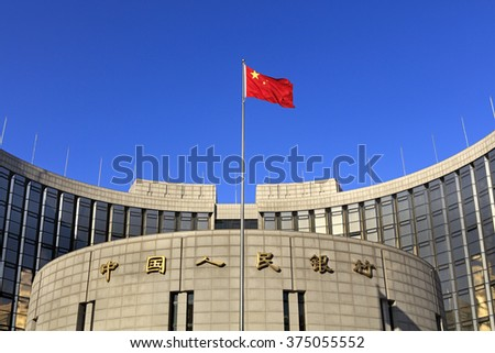 BEIJING, CHINA - DECEMBER 10, 2015: The People's Bank of China. This is the central bank of the People's Republic of China. At end-June 2015, currency in circulation was 5.86 trillion yuan - stock photo