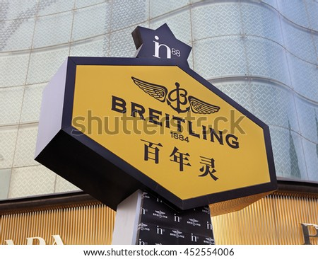 BEIJING, CHINA - FEBRUARY 21, 2016: A Breitling sign. Breitling SA, a Swiss watchmaker, was founded in 1884. It designs, develops and manufactures chronometer watches.