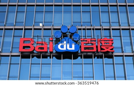 BEIJING, CHINA-JANUARY 17, 2016: Baidu sign. Baidu Inc. is a Chinese web services company, founded in 2000, that offers 57 search and community services - stock photo