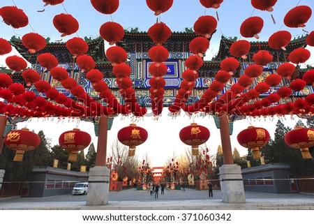 BEIJING, CHINA - JANUARY 31, 2016: Colorful Chinese New Year decorations are on display at Ditan Park ahead of the upcoming Chinese New Year, the year of the monkey, which starts on Feb. 8 this year - stock photo