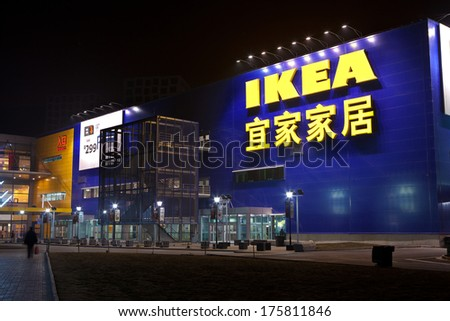 BEIJING, CHINA - JANUARY 18, 2014:  IKEA Xihongmen store at night; This store, opened in Nov. 2013, is the second store in Beijing and is the 14th store in China, after its debut in 1998.  - stock photo