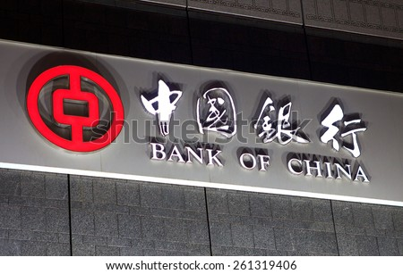 BEIJING, CHINA - MARCH 7, 2015: Bank of China sign. Bank of China (BOC) is one of the big five state-owned commercial banks of China and it is the second largest lender in China overall. - stock photo