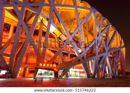 Beijing, China - October 25, 2016: A close-up wide-angle night view of side of Beijing National Stadium, also known as Bird's Nest, at Olympic Park in Chaoyang District.