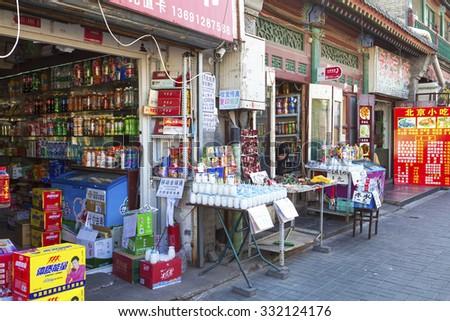 Beijing, China - October 13, 2015: Dazhalan(Dashilar) Subdistrict Commercial Street.City Center, Located in Beijing, China.  - stock photo