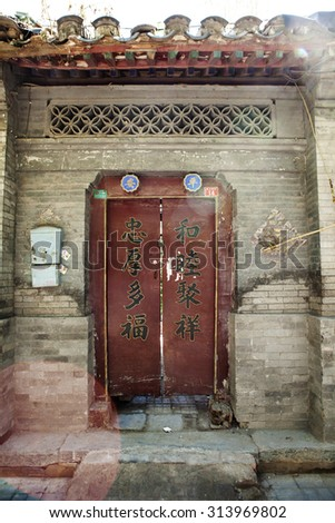Beijing-China-September 2, the old city of Beijing ,located in the center of the city. the ancient alley of Beijig,on September 2, 2015 Beijing, China. - stock photo