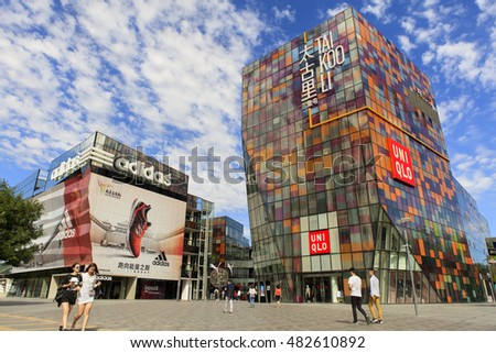 BEIJING, CHINA  SEPTEMBER 10, 2016: Unidentified people are seen around Taikoo Li Sanlitun. Taikoo Li Sanlitun is a shopping centre comprises of 19 buildings and is located in the Sanlitun area