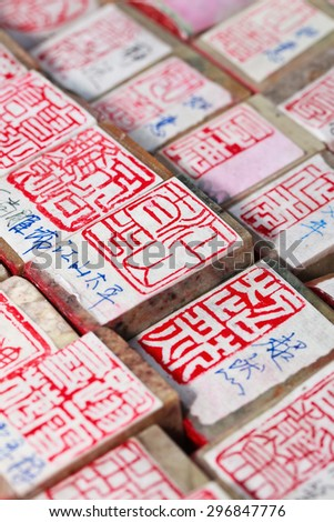 BEIJING-JANUARY 26, 2012. Ancient Chinese government official seals, often to be carried on the official's belt. Strict regulations existed as to the material, shape and the handle of these seals.  - stock photo