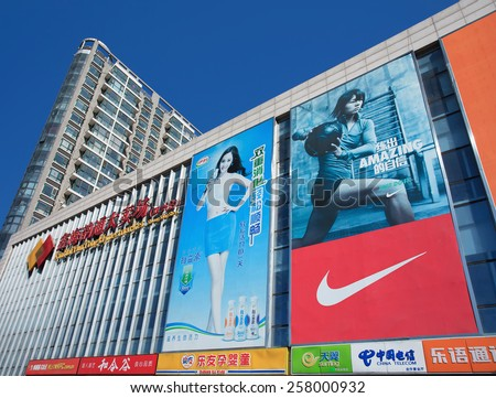 BEIJING-MARCH 4, 2015. Outdoor advertising. China's outdoor advertising market has grown annually more than 23% since 2000, versus 17% for the overall ad market, 14% for TV and 16% for newspapers.  - stock photo