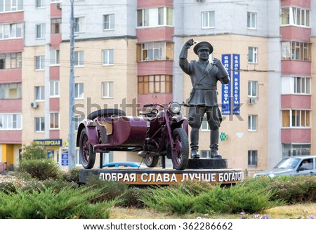 Belgorod, Russia - October 05, 2015: Monument incorruptible road policeman. The prototype served as Paul Grechikhin - traffic police officer, famous for his principles. Opened September 10, 2004 - stock photo