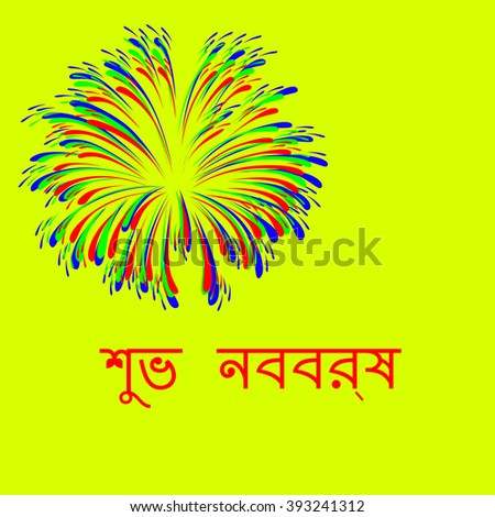 Bengali new year celebrated on the 14th of April. Translation : Happy New Year