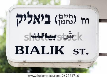 Bialik Street name sign. Tel Aviv, Israel. - stock photo