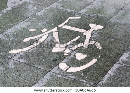 bicycle street