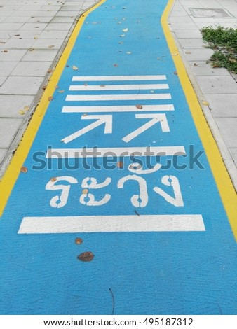 Bike lane (Bangkok,Thailand)