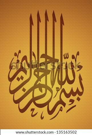 Bismillah (In the name of God) Arabic calligraphy text on Yellow - stock photo