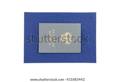 Blue diploma of higher education and employment history on a white background . - stock photo