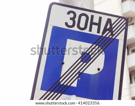 "Blue no parking sign, ""zone"" text closeup - stock photo"