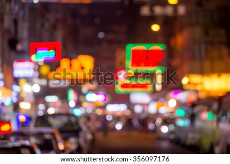 blurred image of people moving in night city  Jordan neighborhood street. Art toning abstract urban background. Hong Kong - stock photo