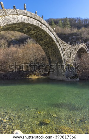 Bridge of Plakidas or Kalogeriko, Pindus Mountains, Zagori, Epirus, Greece