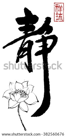 lily in chinese writing