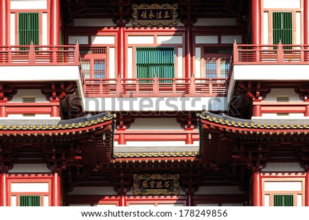 Buddha Tooth Relic Temple in China Town Singapore, closeup - stock photo