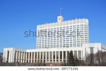 Building of the Government of the Russian Federation in Moscow (White House) - stock photo