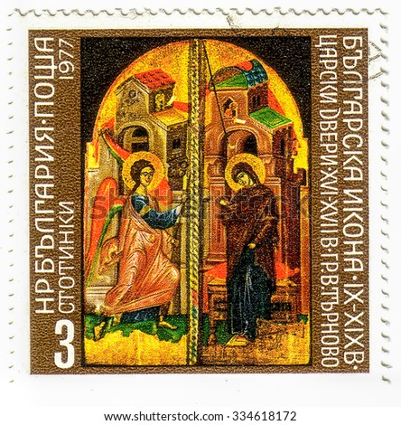 Bulgaria, circa 1977: A postage stamp printed in Bulgaria shows image of the art of icon painting supposedly 16 -17 age Tarnovo print icon in the form of the royal doors, circa 1977 - stock photo