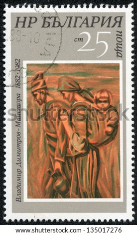 BULGARIA - CIRCA 1982: A stamp printed in Bulgaria shows villager's family in a wheat field circa 1982.