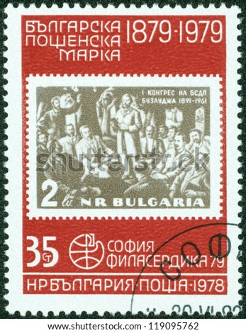 BULGARIA - CIRCA 1979: A stamp printed in the Bulgaria, shows a post-war postage stamp in Bulgaria in 1961, circa 1979