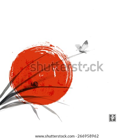 "Butterfly and little snail on leaves of grass. Hand-drawn with ink in traditional Japanese style sumi-e. Sealed with hieroglyph ""happiness"". Raster illustration.. - stock photo"