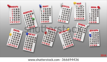 Calendar for 2016 on a gray background - stock photo