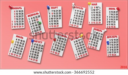 Calendar for 2016 on a pink background - stock photo
