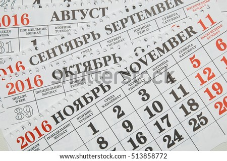 Calendar fragment with half-opened sheets in different angles